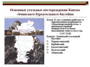Основные угольные месторождения Канско -Ачинского буроугольного бассейна Боле