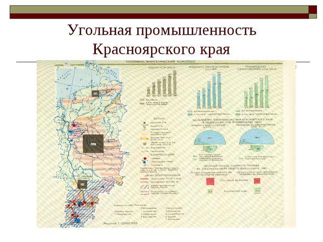 Угольная промышленность Красноярского края