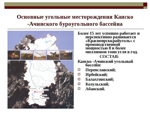Основные угольные месторождения Канско -Ачинского буроугольного бассейна Боле...