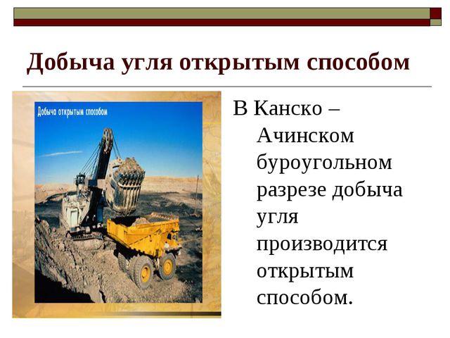 Добыча угля открытым способом В Канско – Ачинском буроугольном разрезе добыча...