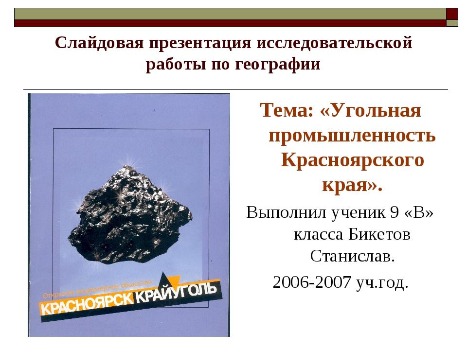 Слайдовая презентация исследовательской работы по географии Тема: «Угольная п...