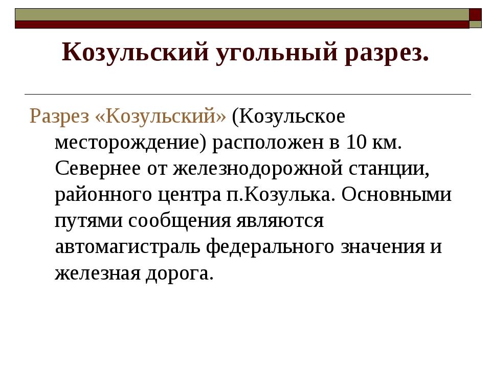 Козульский угольный разрез. Разрез «Козульский» (Козульское месторождение) ра...