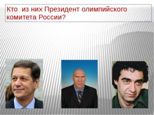 Кто из них Президент олимпийского комитета России? 1. Александр 2.Никола́й 3.