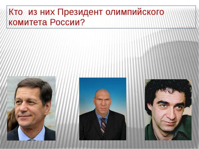 Кто из них Президент олимпийского комитета России? 1. Александр 2.Никола́й 3....