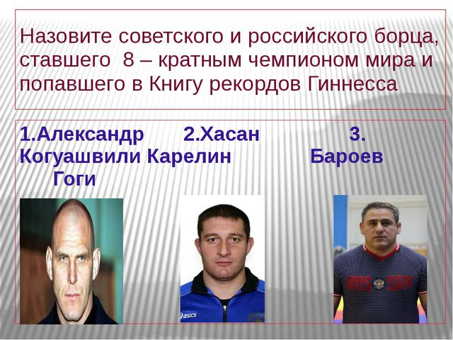 Назовите советского и российского борца, ставшего 8 – кратным чемпионом мира...