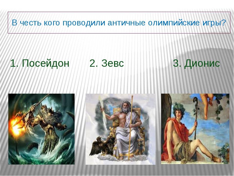 В честь кого проводили античные олимпийские игры? 1. Посейдон 2. Зевс 3. Дионис