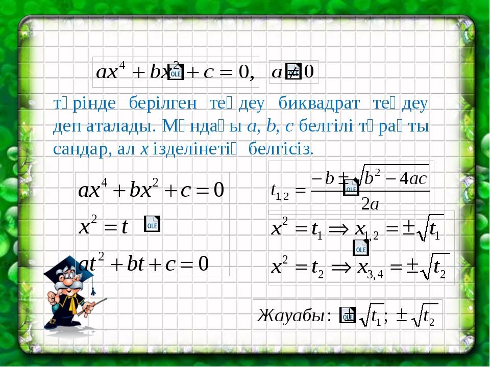 түрінде берілген теңдеу биквадрат теңдеу деп аталады. Мұндағы a, b, c белгілі...