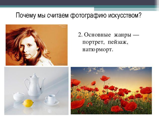 Почему мы считаем фотографию искусством? 2. Основные жанры — портрет, пейзаж,...