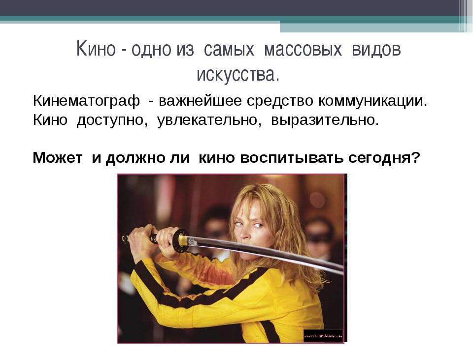 Кино - одно из самых массовых видов искусства. Кинематограф - важнейшее средс...