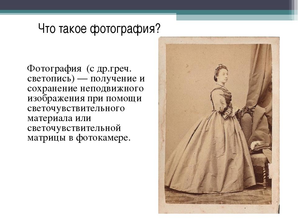 Что такое фотография? Фотография (с др.греч. светопись) — получение и сохране...