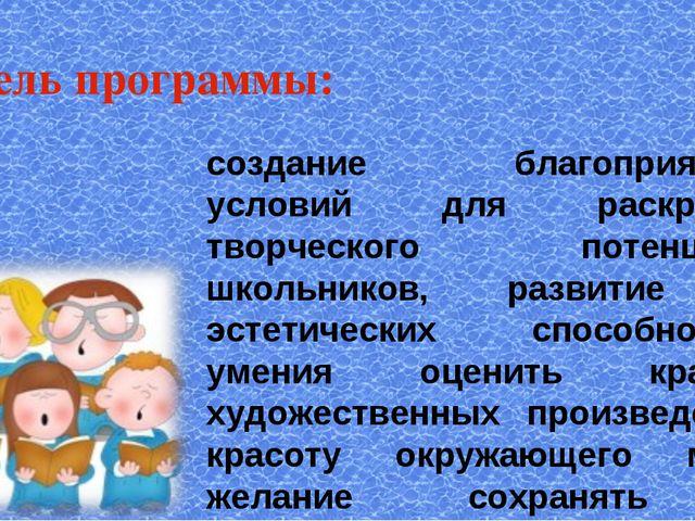 Цель программы: создание благоприятных условий для раскрытия творческого поте...
