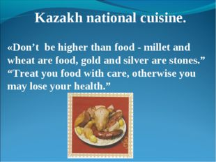 Kazakh national cuisine. «Don't be higher than food - millet and wheat are fo