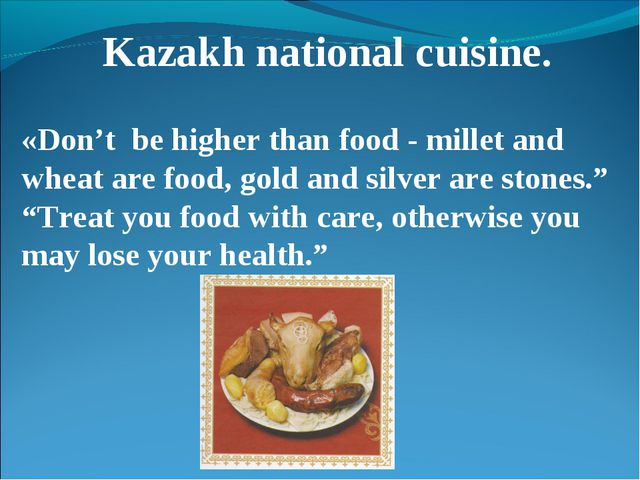 Kazakh national cuisine. «Don't be higher than food - millet and wheat are fo...