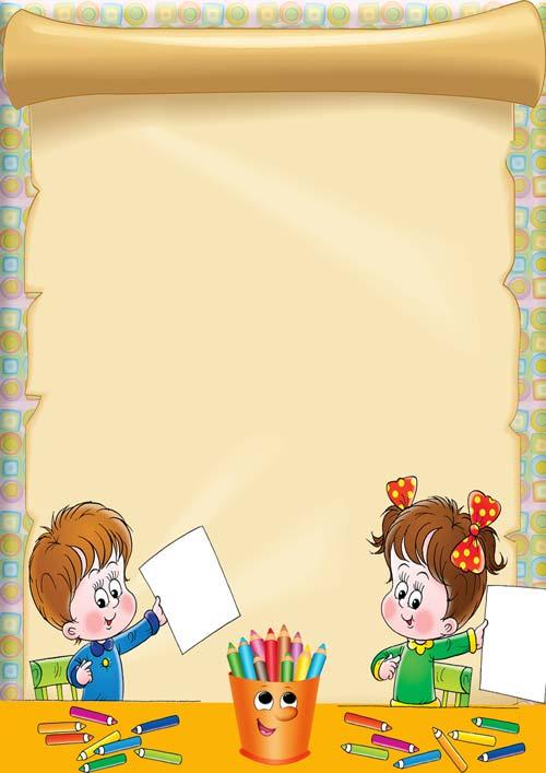 K:\картинки\картатека\PSD.Kindergarten.Poster.Template.04.2480x3508.jpg