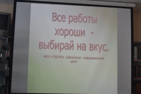 G:\В ШКОЛУ\день профориентации ФОТО\от библиотеки\DSC_0139.JPG