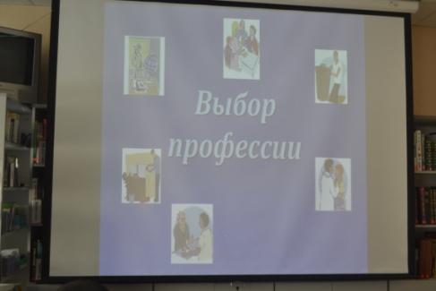 G:\В ШКОЛУ\день профориентации ФОТО\от библиотеки\DSC_0137.JPG