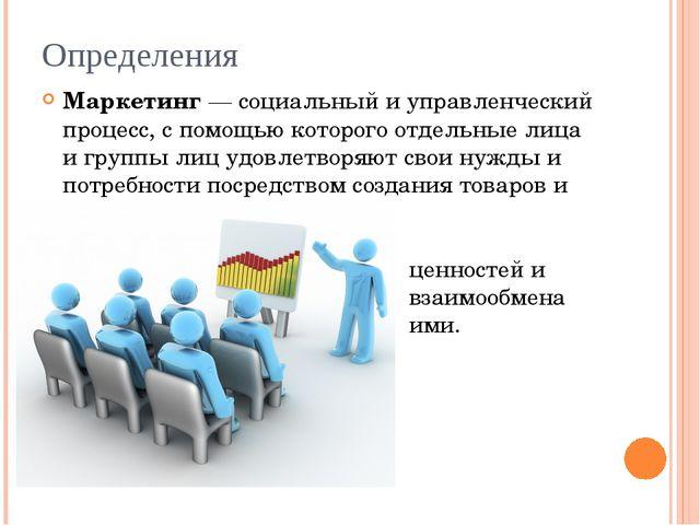 Определения Маркетинг— социальный и управленческий процесс, с помощью которо...
