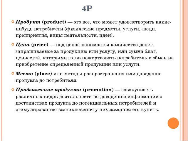 4P Продукт(product)— это все, что может удовлетворить какие-нибудь потребно...