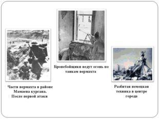 Бронебойщики ведут огонь по танкам вермахта Части вермахта в районе Мамаева к