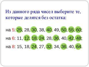 Из данного ряда чисел выберите те, которые делятся без остатка: на 6: 11, 12,