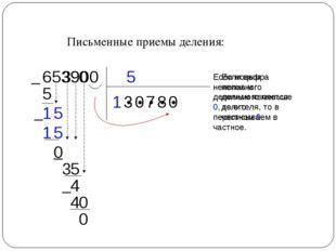 Письменные приемы деления: 5 653900 1 ● ● ● ● ●  5 1 3  5 5 1 0 3 Если цифр