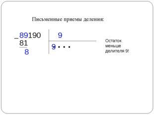 Письменные приемы деления: 9 89190 9 ● ● ●  81 8 Остаток меньше делителя 9! ●