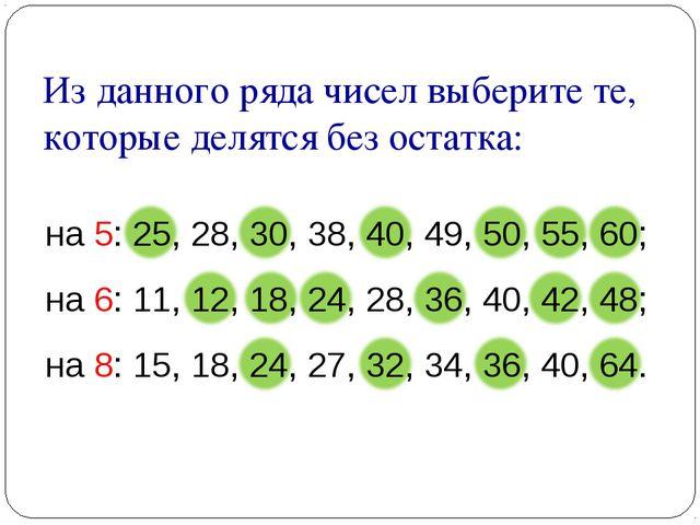 Из данного ряда чисел выберите те, которые делятся без остатка: на 6: 11, 12,...