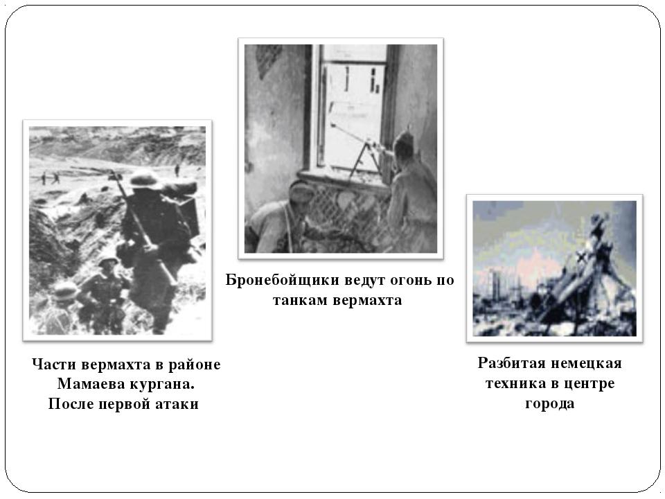 Бронебойщики ведут огонь по танкам вермахта Части вермахта в районе Мамаева к...