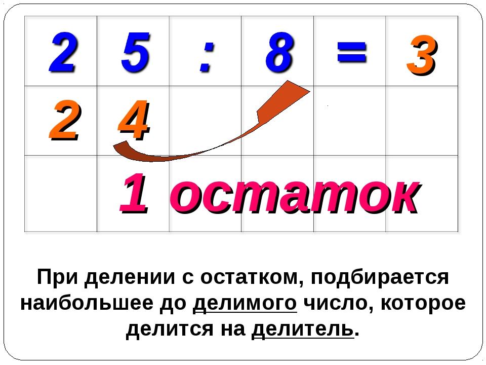 1 4 2 При делении с остатком, подбирается наибольшее до делимого число, котор...