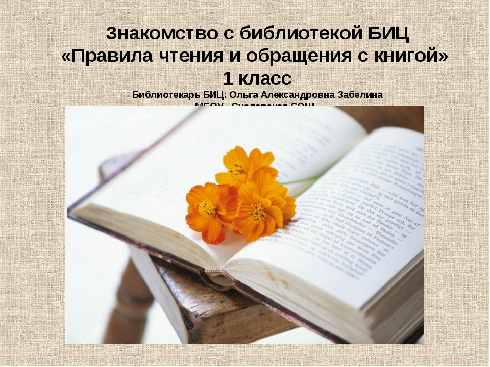 презентации с знакомства тему библиотекой на