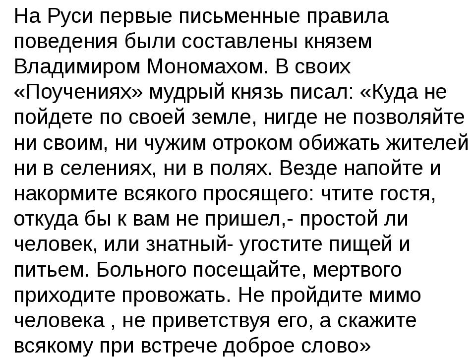 На Руси первые письменные правила поведения были составлены князем Владимиро...