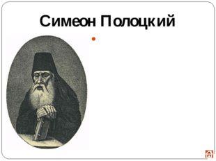 Почему реформы не были успешными? слабость России необходимость реформ самоде