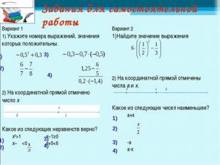 Задания для самостоятельной работы 4) 1) 2) 3) 4) 3) 2) 1) 1) 2) 3) 4) Вариан