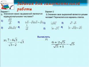Задания для самостоятельной работы 4) 1) 2) 3) 1) 2) 3) 4) Значения каких выр