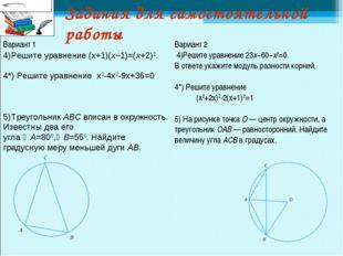 Задания для самостоятельной работы 4)Решите уравнение(x+1)(x−1)=(x+2)2. 4*)