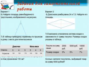 Задания для самостоятельной работы Вариант 1 6) Найдите площадь равнобедренно