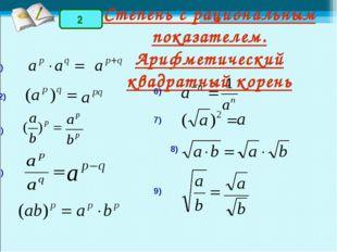 Степень с рациональным показателем. Арифметический квадратный корень 3) 1) 2)