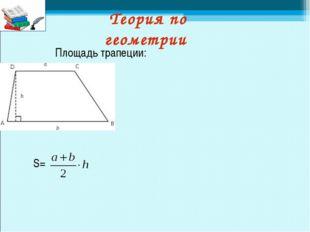 Теория по геометрии S= Площадь трапеции: