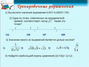 Тренировочные упражнения 2) Одна из точек, отмеченных на координатной прямой,