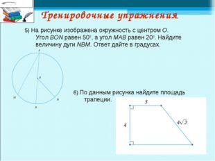 Тренировочные упражнения 6) По данным рисунка найдите площадь трапеции. 5) На