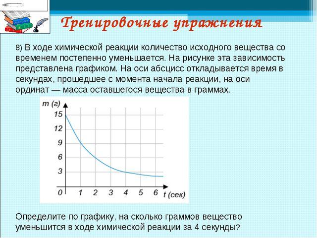 Тренировочные упражнения 8) В ходе химической реакции количество исходного ве...