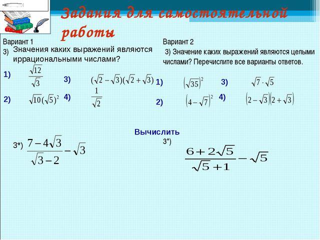 Задания для самостоятельной работы 4) 1) 2) 3) 1) 2) 3) 4) Значения каких выр...