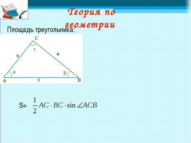 Теория по геометрии Площадь треугольника: S=