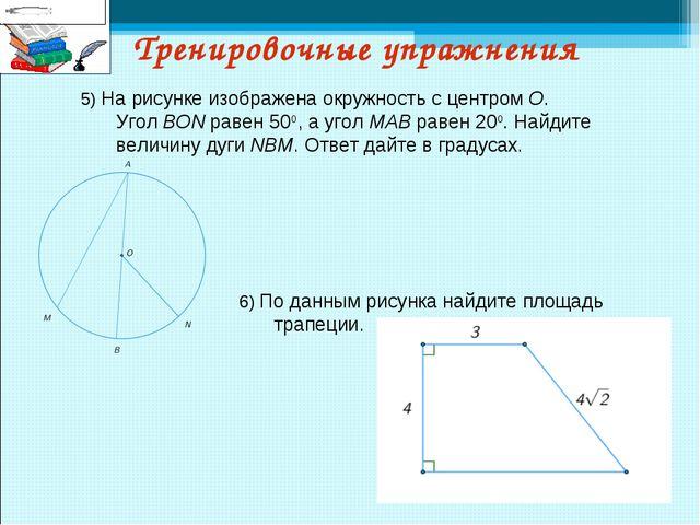 Тренировочные упражнения 6) По данным рисунка найдите площадь трапеции. 5) На...
