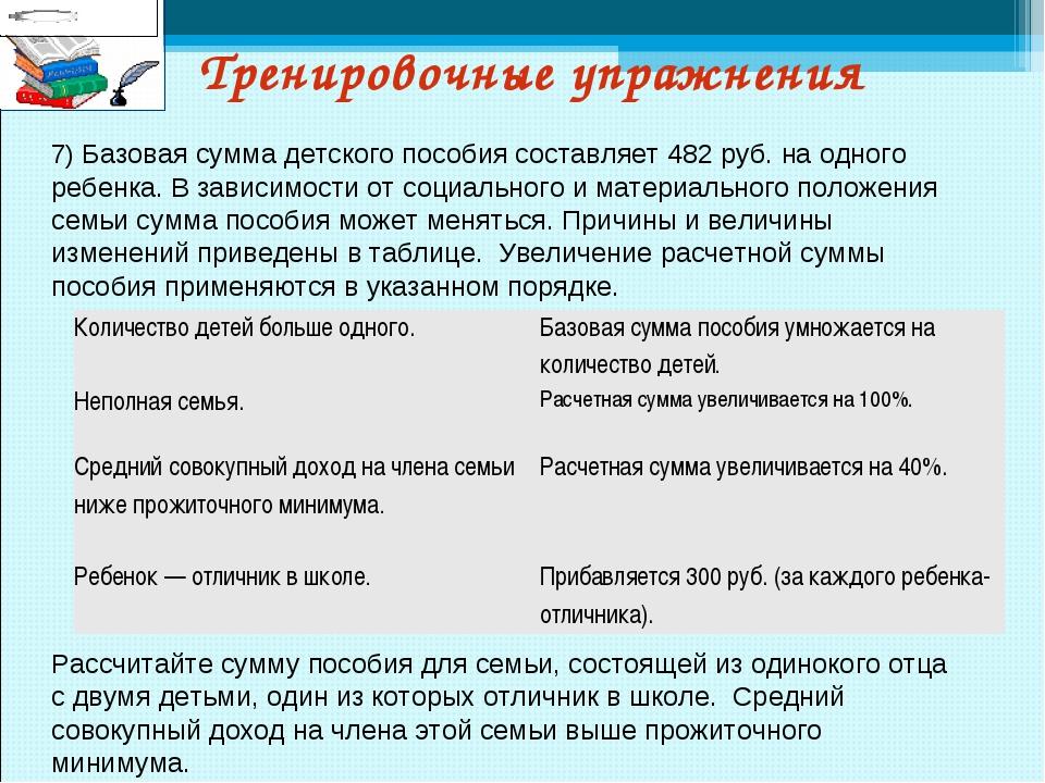 Тренировочные упражнения 7) Базовая сумма детского пособия составляет 482 руб...