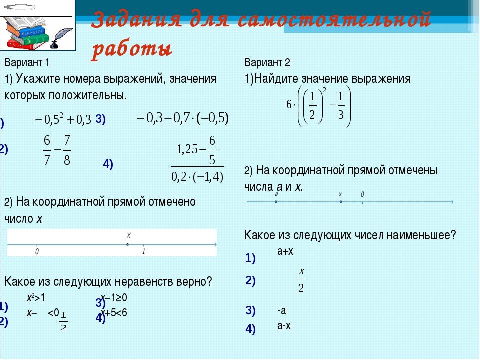 Задания для самостоятельной работы 4) 1) 2) 3) 4) 3) 2) 1) 1) 2) 3) 4) Вариан...