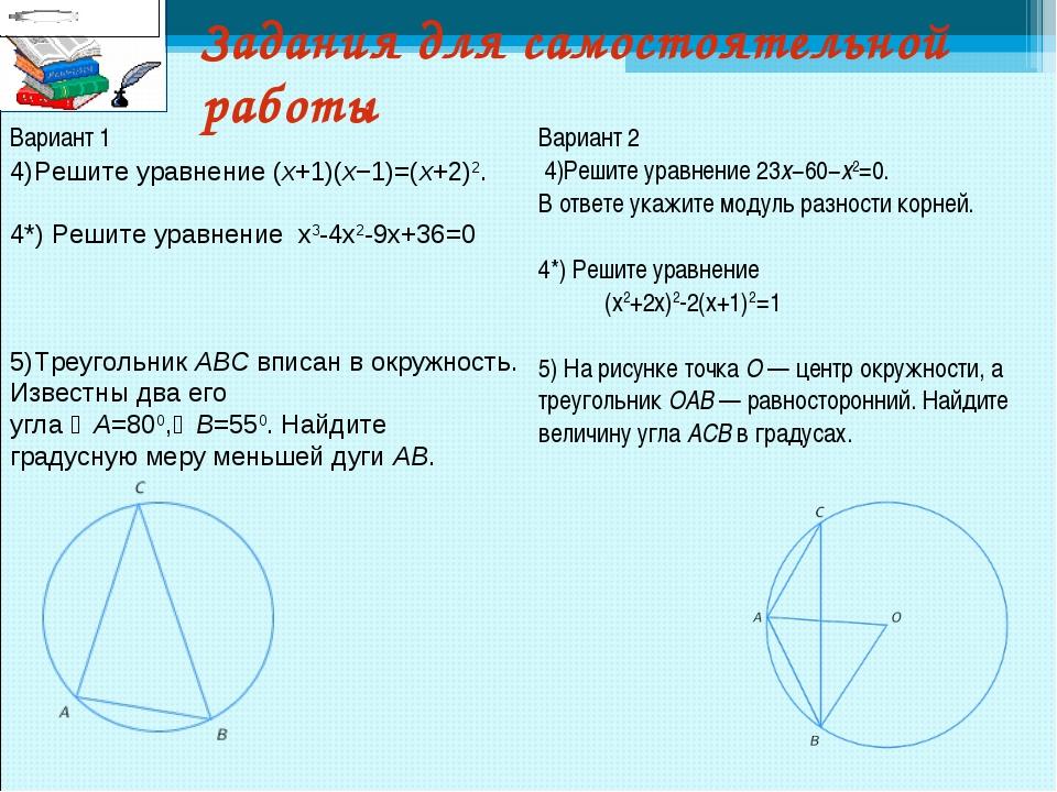 Задания для самостоятельной работы 4)Решите уравнение(x+1)(x−1)=(x+2)2. 4*)...