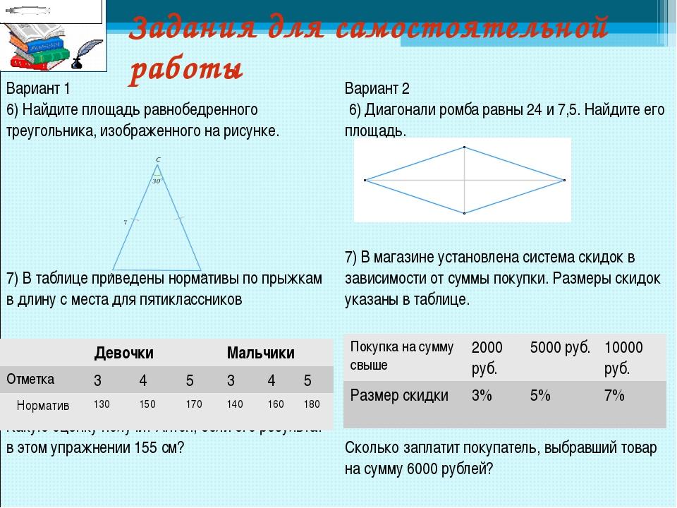 Задания для самостоятельной работы Вариант 1 6) Найдите площадь равнобедренно...