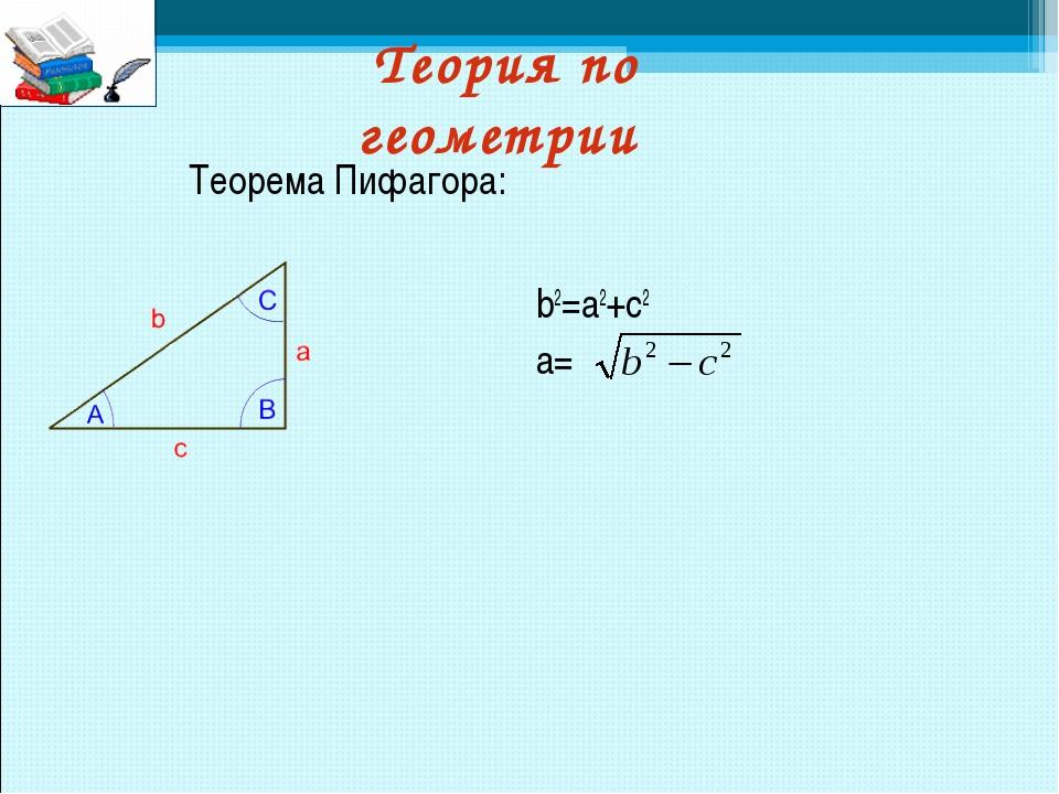 Теория по геометрии Теорема Пифагора: b2=a2+c2 a=