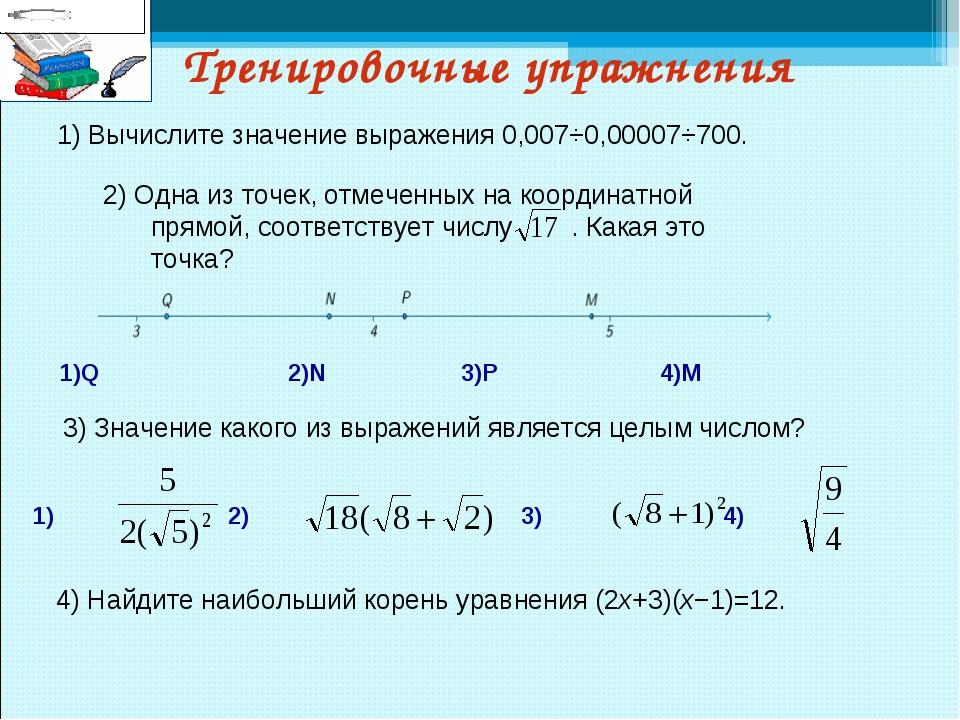 Тренировочные упражнения 2) Одна из точек, отмеченных на координатной прямой,...